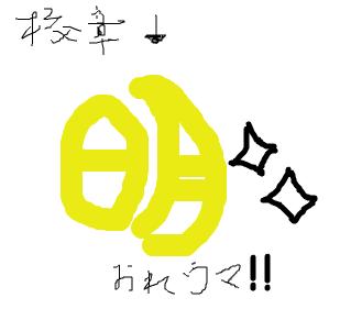 Cocolog_oekaki_2009_04_18_16_27